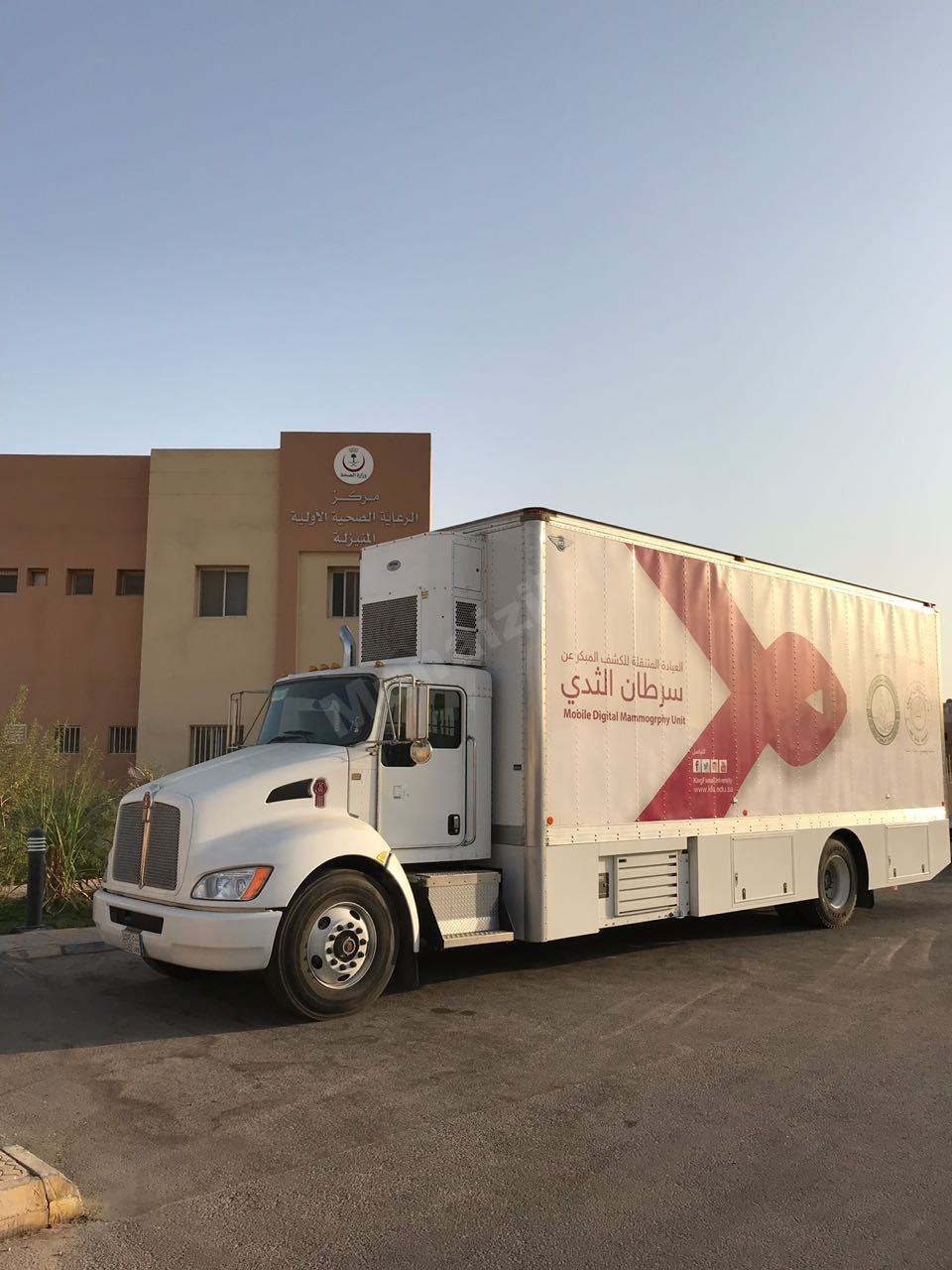 مركز صحي المنيزلة يدعو النساء للكشف المبكر
