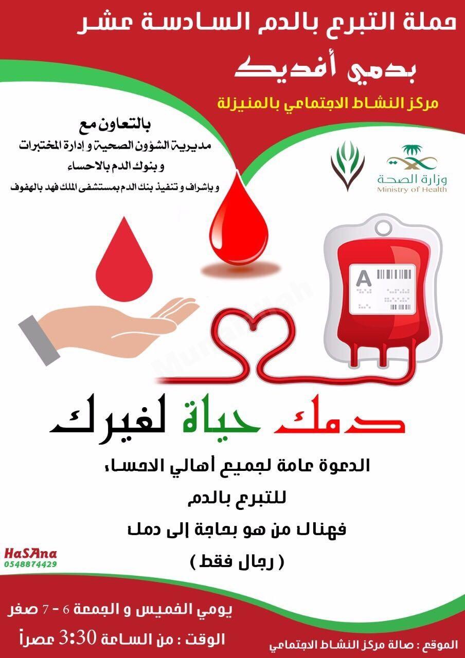 """مركز النشاط بالمنيزلة ينظم حملة التبرع بالدم 16 """"دمك حياة لغيرك """""""