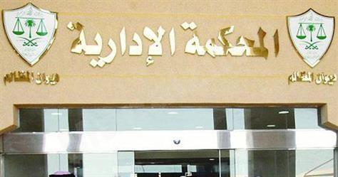 """""""المحكمة الإدارية"""" إلغاء قرار تحويل مقترضي الإسكان للبنوك والعودة للنظام السابق"""