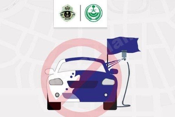 قبل مباراة الهلال.. المرور يحذر: وضع الأعلام على السيارة مخالفة