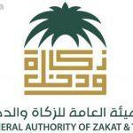 الهيئة العامة للزكاة والدخل تعلن عن توفر وظائف شاغرة