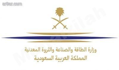 وزارة الطاقة والصناعة والثروة المعدنية تعلن عن (8) وظائف شاغرة عن طريق نقل الخدمات