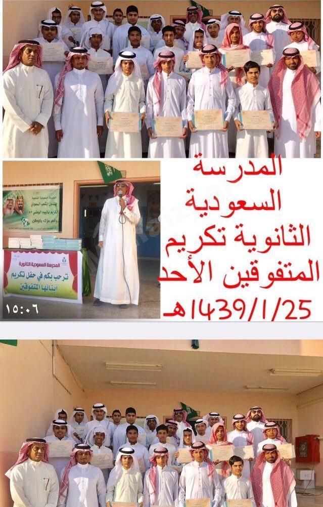 الثانوية السعودية بالمنيزلة تكرم متفوقيها للعام المنصرم