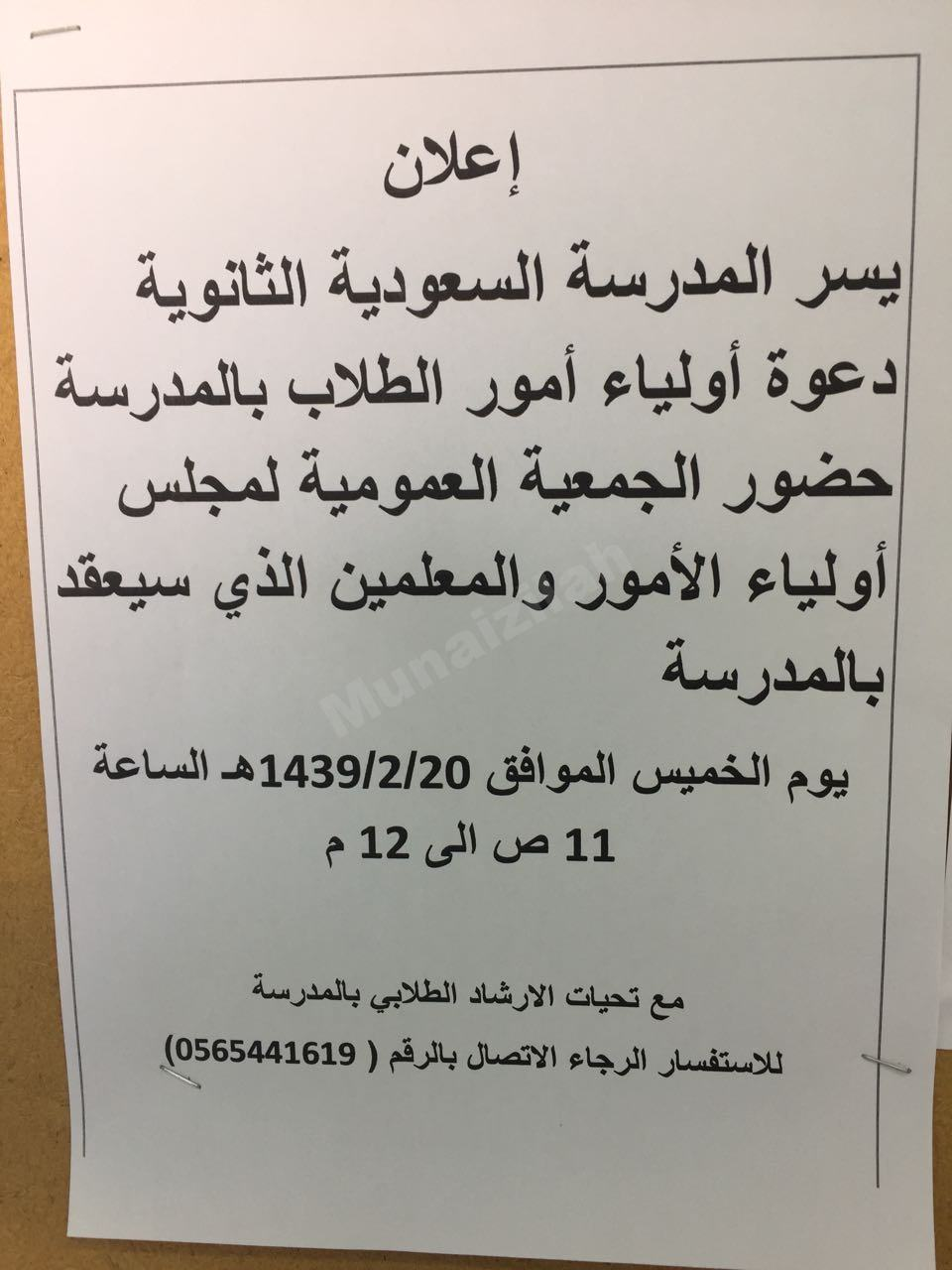 السعودية الثانوية بالمنيزلة تدعو لمجلس أولياء الأمور