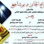 الحاج أحمد محمد إبراهيم السعيد في ذمة الله