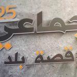 مضيف الإمام المهدي (ع) يجهز سلطة عشاء جماعي ٢٥