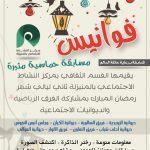 مدرسة فاطمة بنت أسد تعلن موعد النتائج