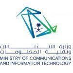 مجلس الوزراء يوافق على نظام البنك المركزي السعودي.. ويعتمد ترقيات قيادية