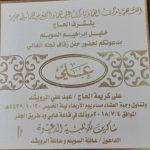 الحاجة أم علي أحمد العلي في ذمة الله