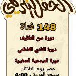 خادم الحرمين الشريفين يوجه بتقديم إجازة عيد الأضحى المبارك