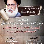 """شيخة حجي بوشاجع """"أم عمار العلي"""" في ذمة الله"""