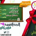 وزير التعليم يوجه بمنع «الشيلات» وإلغاء حفلات التكريم
