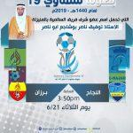 قسم المتابعة ببلدية الجفر تواصل أعمالها بمدينة المنيزلة عند مركز بلام