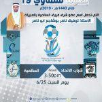 برزان يضرب بـ(5) في معقل الهجرةضمن بطولة سلماوي 19