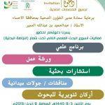بحضور عمدة المنيزلة السالمية يكرم العاملين في بطولة سلماوي 19
