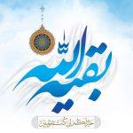 مواعيد احتفالية النصف من شعبان بمولد الامام المهدي (عجّل الله فرجه) بالمنيزلة