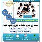 فتح باب القبول في الجامعة السعودية الإلكترونية لدراسة البكالوريوس في 9 مناطق