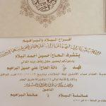 """الاتحاد السعودي يزف ابن المنيزلة """"الدليم"""" حكما للدرجة الثالثة"""