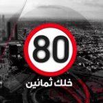 الثانوية السعودية بالمنيزلة تكرم المتفوقين للعام 1440/1439هـ