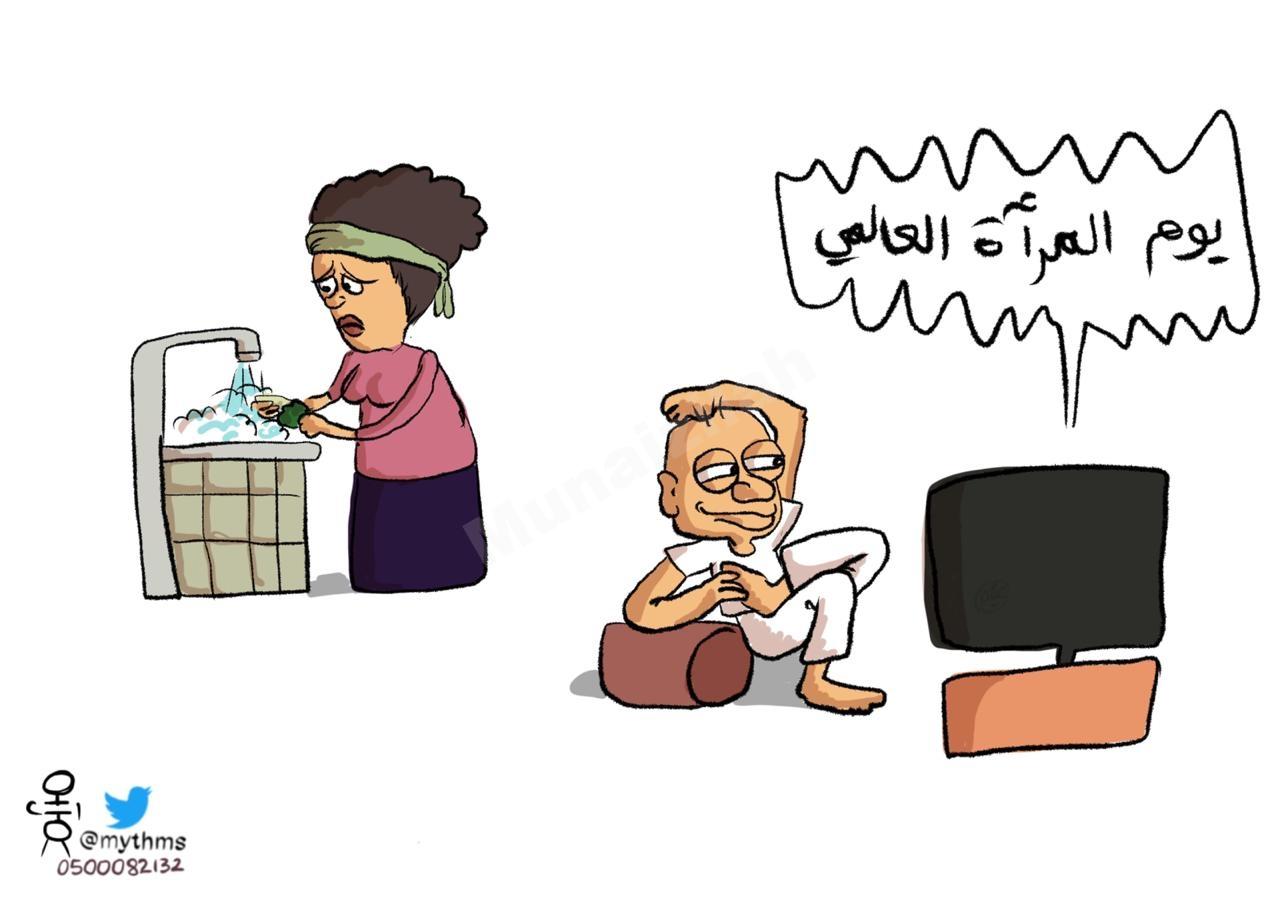 """كاريكاتير """" يوم المرأة العالمي """""""