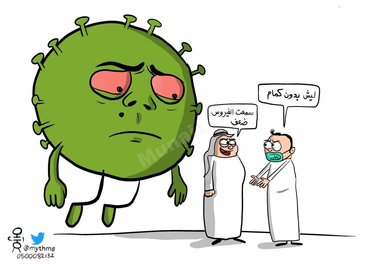 """كاريكاتير """" الفيروس ضعف! """""""
