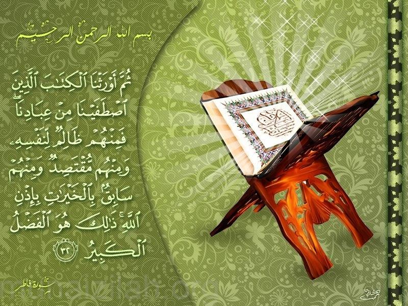 الأئمة عليهم السلام هم ورثة الكتاب