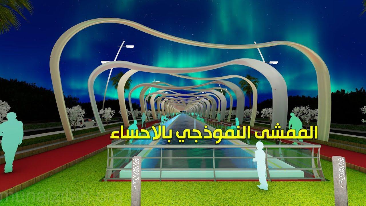 الممشى النموذجي بالأحساء .. جديد المبدع عبدالله البراهيم