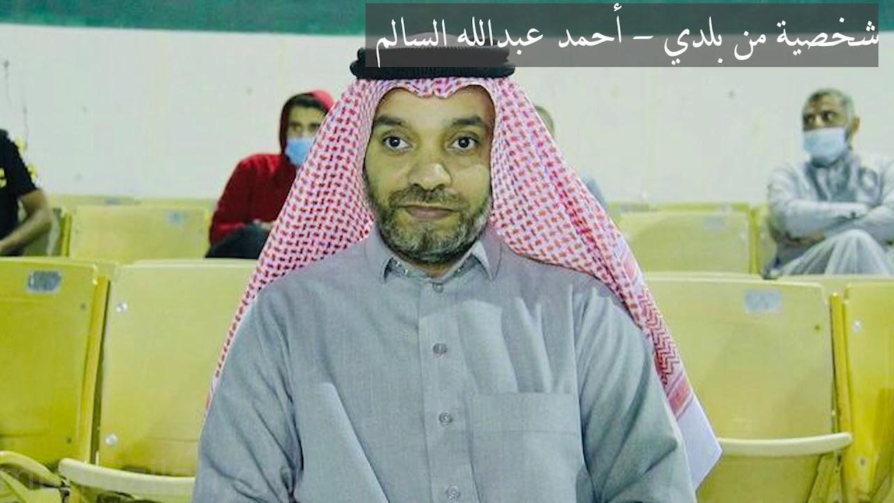 شخصية من بلدي : المبدع الإعلامي أحمد عبدالله السالم