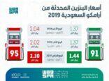 أرامكو ترفع أسعار البنزين إعتباراً من اليوم الأحد