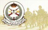 """""""الشرطة العسكرية"""" تفتح باب القبول لحملة الشهادات المتوسطة والثانوية"""