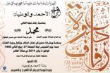 الأحمد تدعو الجميع إلى حضور زفاف نجلهم محمد