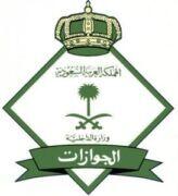 الجوازات تتيح خدمة تصاريح السفر للفئات المستثناة عبر «أبشر»