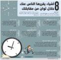 8 أشياء يقررها الناس عنك خلال ثوان من مقابلتك