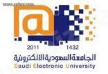 فتح باب القبول لدرجة البكالوريوس بالجامعة السعودية الالكترونية