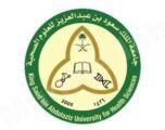 جامعة الملك سعود للعلوم الصحية تعلن بدء التقديم على كلياتها في جدة و الأحساء