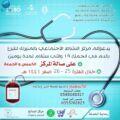 حملة التبرع بالدم 19 تنطلق الخميس المقبل بالمنيزلة