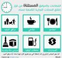وزير العمل: تنظيم إغلاق المحلات التجارية 9 مساء يستثني خمسة قطاعات.. ومكة والمدينة