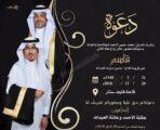 الأحمد والعبدلله.. يدعونكم لحفل زفاف قاسم