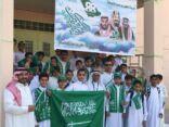 الطفيل ابن عمرو بالمنيزلة تحتفل باليوم الوطني