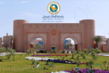 """""""جامعة الملك فيصل"""" تعلن عن حاجتها لشغل عدد من الوظائف للسعوديين فقط"""