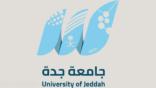 جامعة جدة تعلن فرص وظيفية للخريجين.. وتحدد موعد نهاية التقديم
