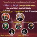 """موكب الإمام المنتظر (عج) ينظم ملتقى """" فداكِ يا فاطمة2 """" ويوجه دعوة بالحضور.."""