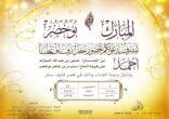الحاج حسين عبدالله المبارك يدعوكم لحفل زفاف أبنه أحمد