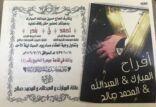 الحاج حسين المبارك يدعوكم لحضور حفل زفاف نجليه