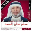 """الحاج """"مسلم صالح مسلم المحمد"""" في ذمة الله"""