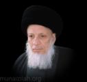 بيانات وخطابات التعزية لرحيل المرجع الديني آية الله العظمى السيد الحكيم
