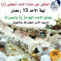 ليلة الأحد ١٣ رمضان مائدة الافطار السنوية بمناسبة مولد الإمام الحسن عليه السلام