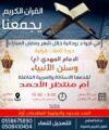 دورة للنساء خلال شهر رمضان المبارك ( تأملات قرآنية )