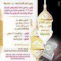 """إدارة جامع الجواد تدعوكم لبرنامج """" ختمات القرآن"""""""