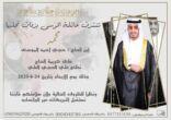 الموسى تحتفل بزفاف محمد